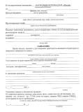 Заявление для получения прав на квадроцикл и снегоход сторона 1